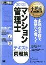 【送料無料】マンション管理士テキスト&問題集(2012年版)