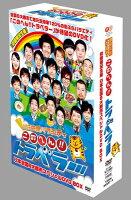 地元応援バラエティ このへん!!トラベラー 日本全国6大都市スペシャルDVD BOX【初回生産限定】