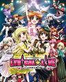 魔法少女リリカルなのは15周年記念イベント「リリカル☆ライブ」【Blu-ray】
