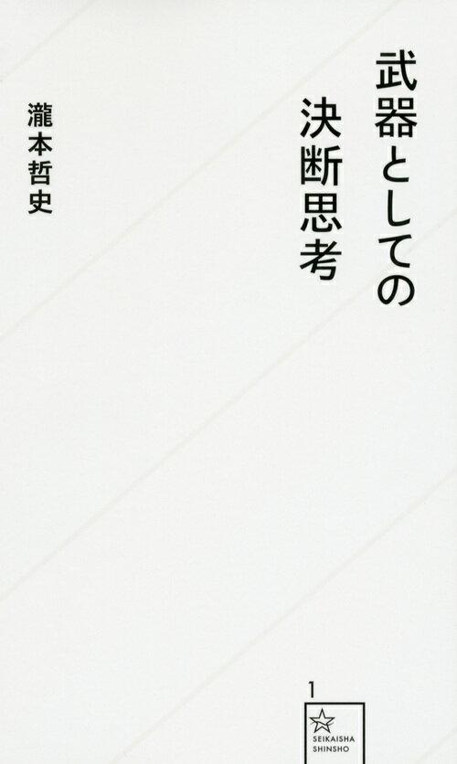 「武器としての決断思考」の表紙