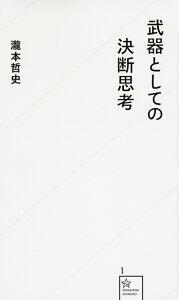 【送料無料】武器としての決断思考 [ 瀧本哲史 ]