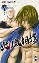 火ノ丸相撲(7) (ジャンプコミックス) [ 川田 ]