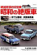 絶滅危惧的旧型車昭和の絶版車 特集:今でも現役!旧型商用車 (NEKO MOOK)