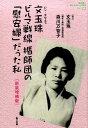 文玉珠ビルマ戦線楯師団の「慰安婦」だった私新装増補版 歴史を生きぬいた女たち [ 文玉珠 ]