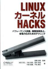 LinuxカーネルHacks