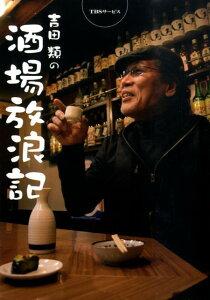 【送料無料】吉田類の酒場放浪記 [ 吉田類 ]