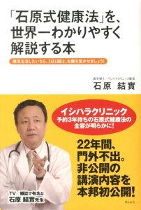 【送料無料】「石原式健康法」を、世界一わかりやすく解説する本 [ 石原結實 ]