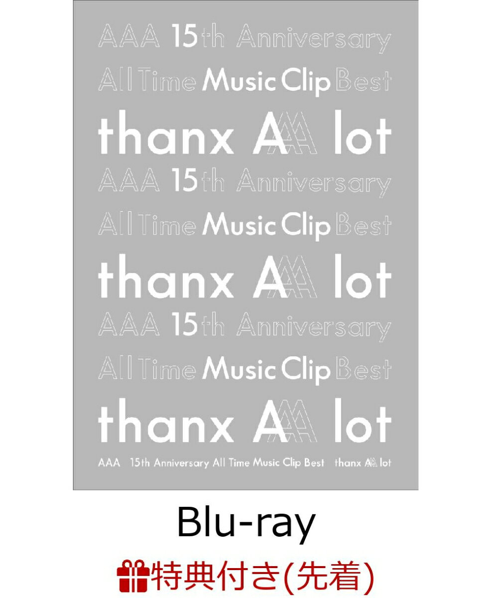【先着特典】AAA 15th Anniversary All Time Music Clip Best -thanx AAA lot-(ポストカード付き)【Blu-ray】