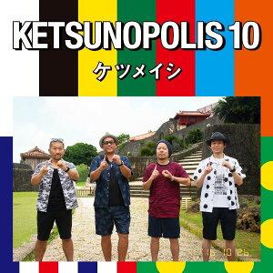 KETSUNOPOLIS 10のCDジャケット