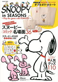 SNOOPY in SEASONS〜Play the game with PEANUTS!〜