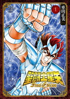 聖闘士星矢 Final Edition 1