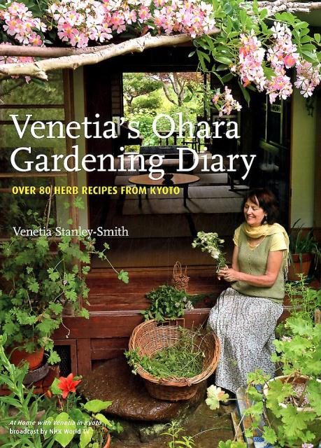 Venetia's Ohara Gardening Diary画像