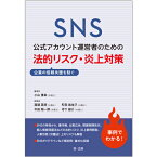 SNS公式アカウント運営者のための企業の信頼失墜を防ぐ 法的リスク・炎上対策 [ 小山 博章 ]