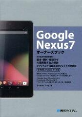 【送料無料】Google Nexus7オーナーズブック [ Studioノマド ]