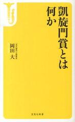 【送料無料】凱旋門賞とは何か [ 岡田大 ]