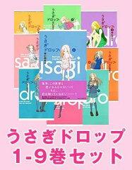 【送料無料】うさぎドロップ 1-9巻セット