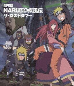 劇場版 NARUTO-ナルトー 疾風伝 ザ・ロストタワー【Blu-ray】画像