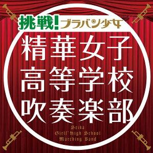 【楽天ブックスならいつでも送料無料】挑戦!ブラバン少女 (初回限定盤 CD+DVD) [ 精華女子高...