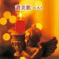 BEST SELECT LIBRARY 決定版::讃美歌 ベスト