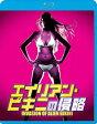 エイリアン・ビキニの侵略【Blu-ray】