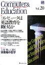 コンピュータ&エデュケーション(vol.20)