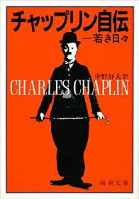 「チャップリン自伝 改版」の表紙