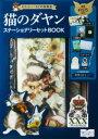猫のダヤン ステーショナリーセットBOOK