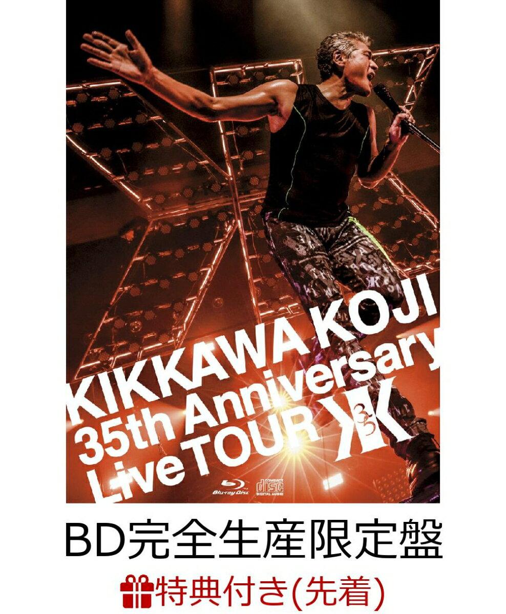 【先着特典】KIKKAWA KOJI 35th Anniversary Live (完全生産限定盤) (ツアーパス・レプリカステッカー付き)【Blu-ray】