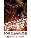 【先着特典】KIKKAWA KOJI 35th Anniversary Live (完全生産限定盤) (ツアーパス・レプリカステッカー付き)【Blu-ray】 [ 吉川晃司 ]