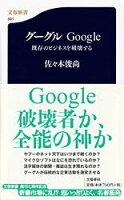 既存のビジネスを破壊する グーグル Google