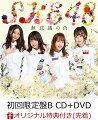 【楽天ブックス限定先着特典】無意識の色 (初回限定盤B CD+DVD) (生写真付き)