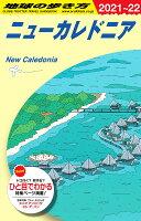 C07 地球の歩き方 ニューカレドニア 2021〜2022