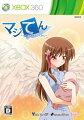 マジてん〜マジで天使を作ってみた〜 通常版