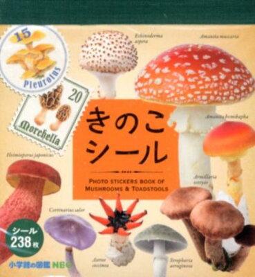 【送料無料】小学館の図鑑NEOきのこシール
