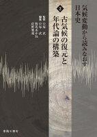 気候変動から読みなおす日本史 第2巻