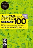 AutoCADの達人が教えてくれるベストテクニック100