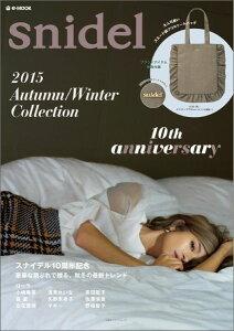【楽天ブックスならいつでも送料無料】snidel 2015 Autumn/Winter Collection