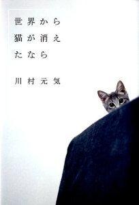 【送料無料】世界から猫が消えたなら [ 川村元気 ]