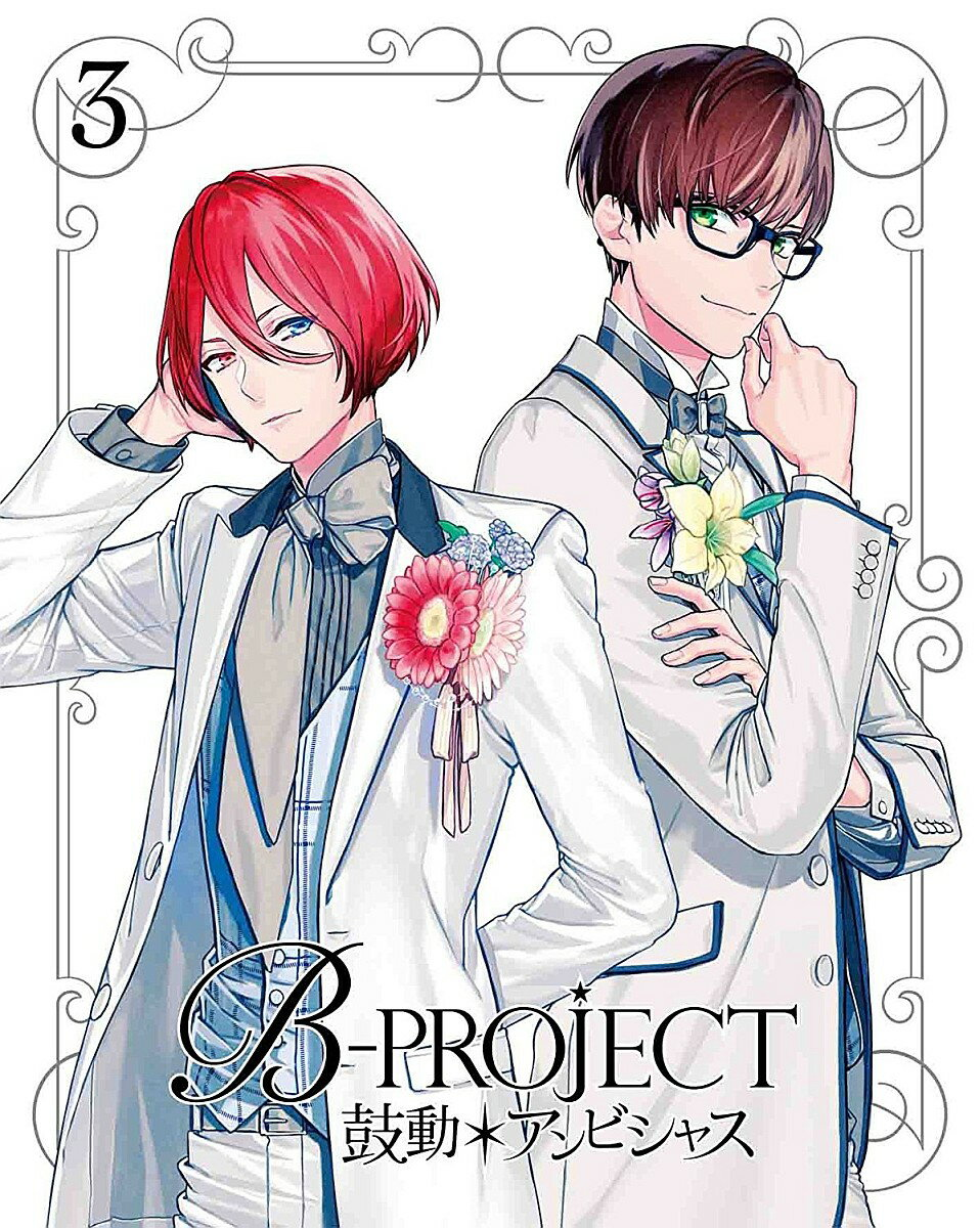 B-PROJECT 鼓動*アンビシャス 3【Blu-ray】画像