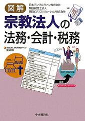 【送料無料】図解宗教法人の法務・会計・税務