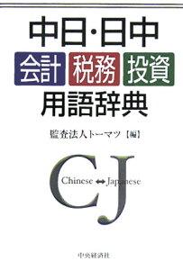【送料無料】中日・日中会計・税務・投資用語辞典