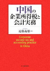 【送料無料】中国の企業所得税と会計実務