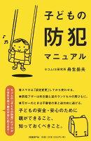 子どもの防犯マニュアル(9784822255022)