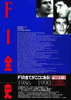 【謝恩価格本】F1全史(第1集)
