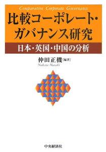 【送料無料】比較コーポレート・ガバナンス研究