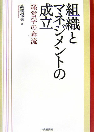 「組織とマネジメントの成立」の表紙