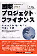 国際プロジェクト・ファイナンス