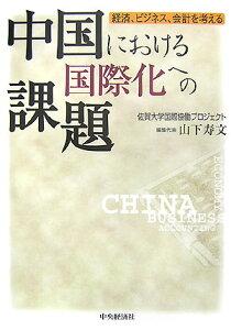 【送料無料】中国における国際化への課題