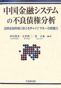 【送料無料】中国金融システムの不良債権分析