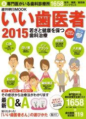 【楽天ブックスならいつでも送料無料】いい歯医者(2015)